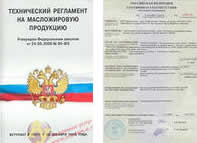 Technical Regulations and EAC Mark of Conformity for Russia, Kazakhstan or Belarus.